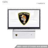 游享(YXPC)小机X127水冷散热全铝便携游戏台式电脑1060独显迷你主机(8代6核i5-8400 8G GTX1060 240G纯固态) 4699元