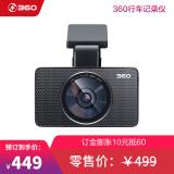 12日0点、双12预售:360 G600 行车记录仪 1600P 429元(需10元定金)