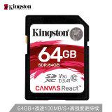 Kingston 金士顿 A1 64GB 100MB/s SD存储卡 128.9元