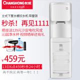 长虹高端温热型下置式饮水机CYS-E19 439元包邮(需用券)