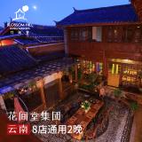 酒店特惠、双12预告:花间堂云南8店 2晚通兑券 758元起/2晚(券后)