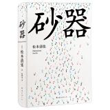 《砂器》(2016版) 18.33元(满减+用券,满600-400)