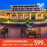 酒店特惠:杭州千岛湖梅地亚君澜酒店2晚豪华园景房+2大1小自助早餐 569元起/2晚