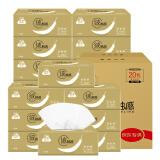 Hygienix 洁云 绒触感抽纸 3层110抽*20包(178*133mm) *4件 97.68元(双重优惠,合24.42元/件)