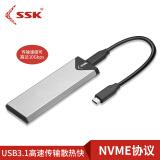 飚王(SSK)SHE-C325 M.2(NVMe)转Type-C3.1接口移动硬盘盒 高速传输 SSD固态硬盘外置盒 161元(需用券)