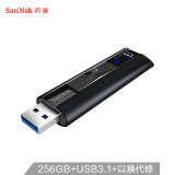 闪迪(SanDisk) Extreme PRO 至尊超极速 CZ880 USB3.1闪存盘 256GB 489元