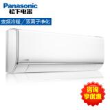 15日0点:Panasonic 松下 SKG9KL1 变频 大1匹 壁挂式空调 3279元包邮(需用券)