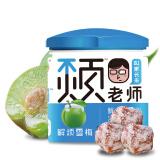 溜溜梅 小罐梅 雪梅 话梅蜜饯 100g/罐 *17件 92元(合5.41元/件)