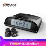 Victon 伟力通 胎压监测 T6L 太阳能无线外置 黑色179元 179.00