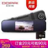 新品预售:盯盯拍 S601 后视镜记录仪+16g卡套餐 269元