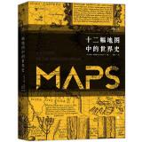 《十二幅地图中的世界史》 94.8元,可 400-260