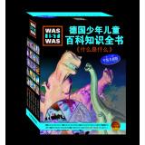 《德国少年儿童百科知识全书:什么是什么》(套装共20册) 237元,可400-260
