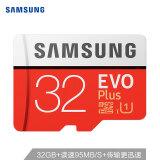 三星(SAMSUNG) EVO PLUS MicroSD存储卡 32GB 35.9元