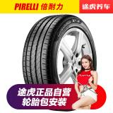 Pirelli 倍耐力 新P7 Cinturato P7 215/55R16 97W 汽车轮胎 529元包安装(需用券)