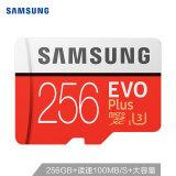 22日0点:SAMSUNG 三星 EVO Plus MicroSD存储卡 256GB 279元包邮