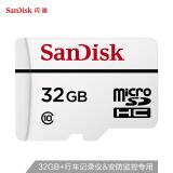 闪迪(SanDisk) 32GB TF储存卡 89.9元
