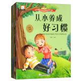 《幼儿情商与性格培养绘本》(套装共10册)