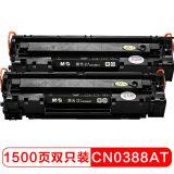 M&G 晨光 CN0388AT 激光碳粉盒 双支装 适用于88A硒鼓机型 138.9元包邮(双重优惠,合46.3元/件)