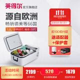 英得尔 T12(加热款)车载冰箱 可达-18℃ 1612元(包邮)