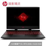 1日0点、618预告: HP 惠普 暗影精灵5 15.6英寸游戏本(i5-9300H、8GB、512GB、RTX2060、144Hz) 7799元包邮(需预约) 7799.00