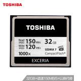 东芝(TOSHIBA) EXCERIA CF存储卡 32G 极至瞬速 读150M写120M 189元