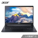 acer宏碁墨舞X4514英寸轻薄笔记本(i5-8265U、8GB、256GB) 5471元