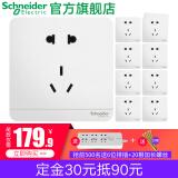 双12预售:Schneider Electric 施耐德 绎尚系列 E83426 五孔插座 10只装 174.9元包邮(交定金30元、需用券)
