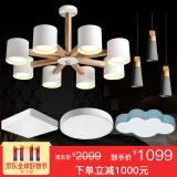 HD 吊灯 金属实木灯具(含全套LED光源) 实木套餐 1041元包邮(需用券)