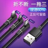 BASEUS 倍思 Type-C安卓苹果三合一充电线 1.2m 弯头 *3件 59.6元(合 19.87元/件)