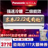 12日0点、双12预告:Panasonic 松下 CS-DR13KM1/CU-DR13KM1 1.5匹 变频冷暖 壁挂式空调 3348元包邮(需用券)