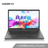 HASEE 神舟 战神K670D-G4T5 15.6英寸游戏本(G5400、8GB、128GB+1TB、GTX1050 4GB)