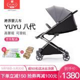 YUYU 悠悠 高景观婴儿车 第八代 1430元