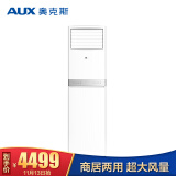 AUX 奥克斯 (KFR-72LW/AKC+3)立柜式空调 冷暖 3匹4288元 4288.00