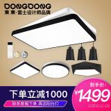 DongDong 雷士照明 北欧风格吸顶灯 黑白世界 三室两厅 1469元