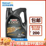 Castrol 嘉实多 极护EDGE 全合成机油 SN级 0W-40 A3/B4 5Qt *2件 440.95元含税(需用券,合220.48元/件)