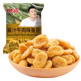甘源 坚果炒货 酱汁牛肉味蚕豆 休闲零食特产蚕豆瓣 200g/袋 *8件 53.2元(合6.65元/件)