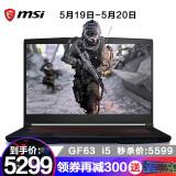 msi 微星 GF63 15.6英寸 游戏本 (i5-8300H、8GB、128GB 1TB、GTX 1050Ti Max-Q) 5299元 5299.00