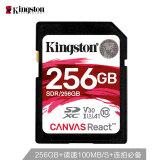 金士顿(Kingston)256GB 100MB/s SD Class10 UHS-I防水抗震高速存储卡 469元