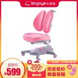 心家宜 M_216R/L 儿童学习椅 549元