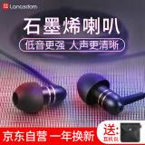 兰士顿 M406C降噪耳机入耳式有线hifi重低音 黑色 79元
