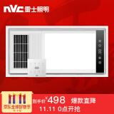 nvc-lighting 雷士照明 多功能空调式触控风暖浴霸