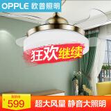 OPPLE 吊扇灯风扇灯 36寸-丽风LED三档分控 带遥控器38W 599元