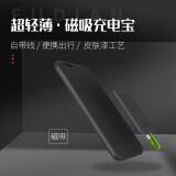 FTD 赋电 超薄磁吸充电宝 02款苹果通用款 3600mAh 76元包邮(需用券)