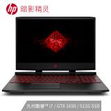1日0点、618预告: HP 惠普 暗影精灵5 15.6英寸游戏本(i7-9750H、8GB、512GB、GTX1650 4GB、144Hz) 6999元包邮(需预约) 6999.00