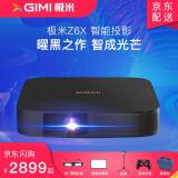 XGIMI 极米 Z6X 投影仪 2749元 包邮(需用 券) ¥2749