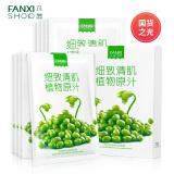 凡茜(fanxi)绿豆细致清洁肌肤面膜10片(去黑头控油祛痘收缩毛孔) 27.93元