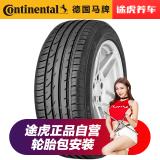 Continental 马牌 CPC2 205/60R16 96V 汽车轮胎 419元包安装(需用券)