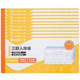 广博(GuangBo)10本装三联入库单无碳复写/办公用品 经典款ZSJ7083ES *7件 75元(合 10.71元/件)
