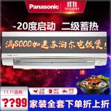 历史低价:Panasonic 松下 KFR-51GW/BpSJHL1(CS-SJH18KL1/CU-SJH18KL1) 2匹 全直流变频 壁挂式空调 7099元包邮(需用券)