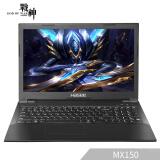 Hasee 神舟 战神 K650D-G4E5 15.6英寸游戏本 (G5400、8GB、256GB、MX150 2GB)